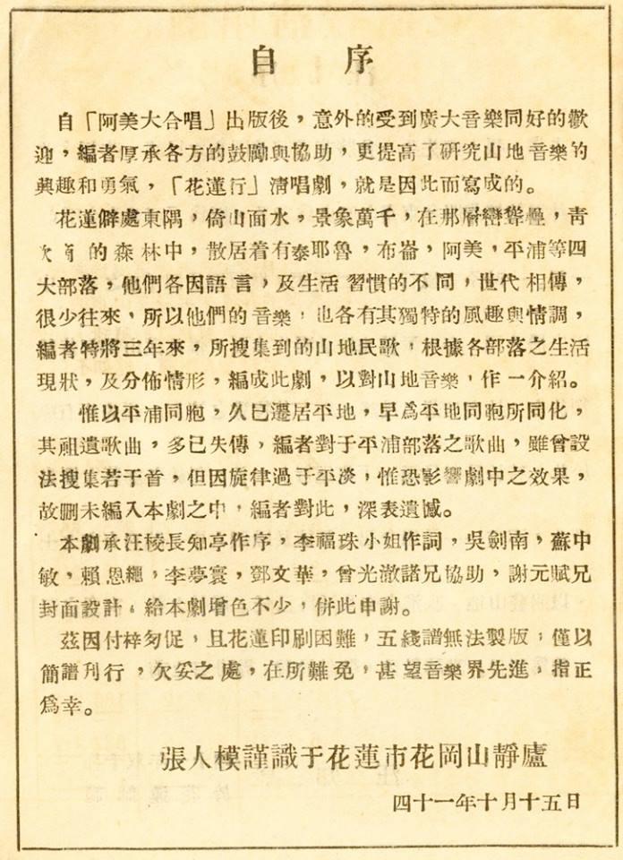 張人模 1952 年清唱劇作品《花蓮行》自序。東華大學李宜澤教授協助提供。