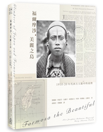 台灣原住民書摘:福爾摩沙.美麗之島:1910-20年代西方人眼中的臺灣