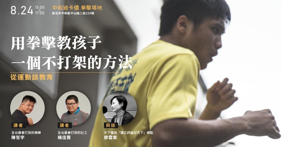 用拳擊教孩子一個不打架的方法!全台最會打架的教練與他的熱原拳擊隊